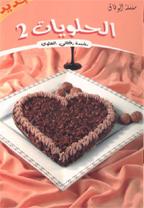 كتاب الحلويات 2