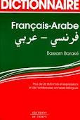 معجم عربي فرنسي