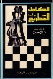 الكامل في الشطرنج الجزء الأول