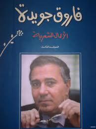 الأعمال الشعرية الكاملة فاروق جويدة