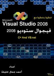 خطوة بخطوة مع فيجوال ستوديو 2008