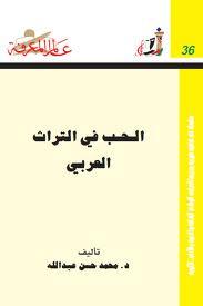 الحب في التراث العربي