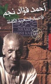 الأعمال الشعرية الكاملة لأحمد فؤاد نجم