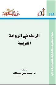 الريف في الرواية العربية