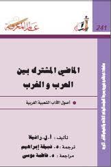 الماضي المشترك بين العرب والغرب