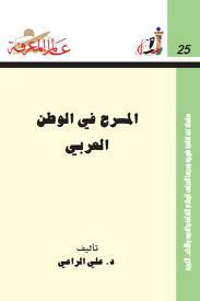 المسرح في الوطن العربي