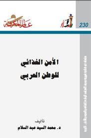 الأمن الغذائي للوطن العربي