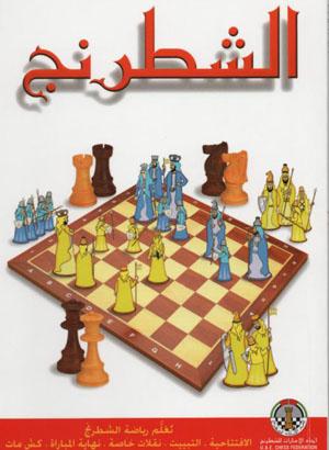 تعلم الشطرنج