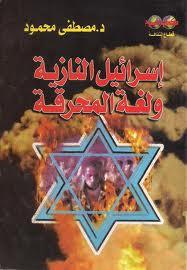 اسرائيل النازية ولغة المحرقة
