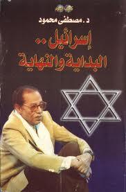 إسرائيل البداية والنهاية